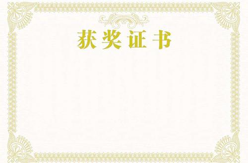 公司荣誉4